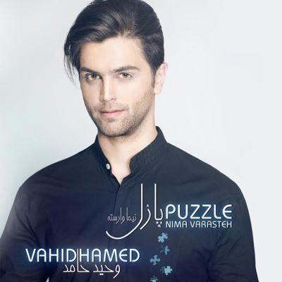 دانلود آلبوم جدید وحید حامد بنام پازل