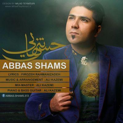 دانلود آهنگ جدید عباس شمس بنام حس تنهایی