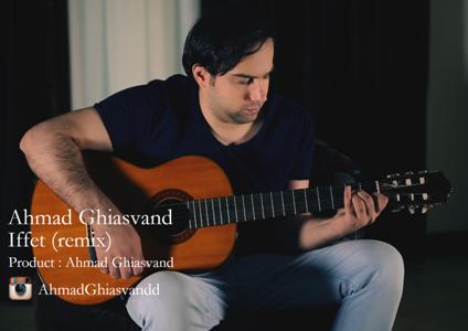 دانلود رمیکس جدید آهنگ عفت با صدای احمد غیاثوند