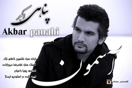 دانلود آهنگ جدید اکبر پناهی بنام آسمون