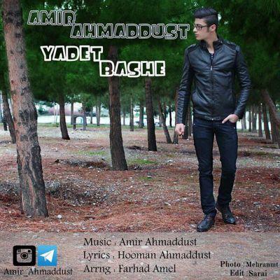 دانلود آهنگ جدید امیر احمد دوست بنام یادت باشه