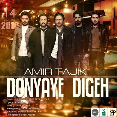 دانلود آهنگ جدید امیر تاجیک بنام دنیای دیگه