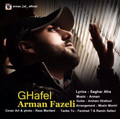 دانلود آهنگ جدید آرمان فاضلی بنام غافل
