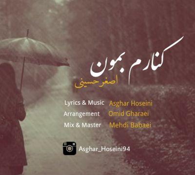 دانلود آهنگ جدید اصغر حسینی بنام کنارم بمون