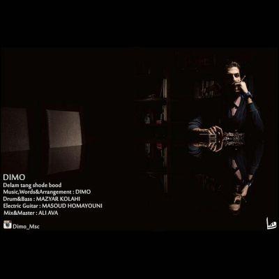 دانلود آهنگ جدید دیمو بنام دلم تنگ شده بود