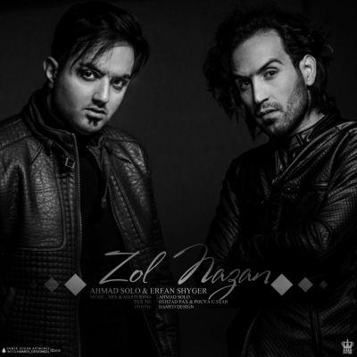 دانلود آهنگ جدید احمدرضا شهریاری و عرفان شایگر بنام زول نرن