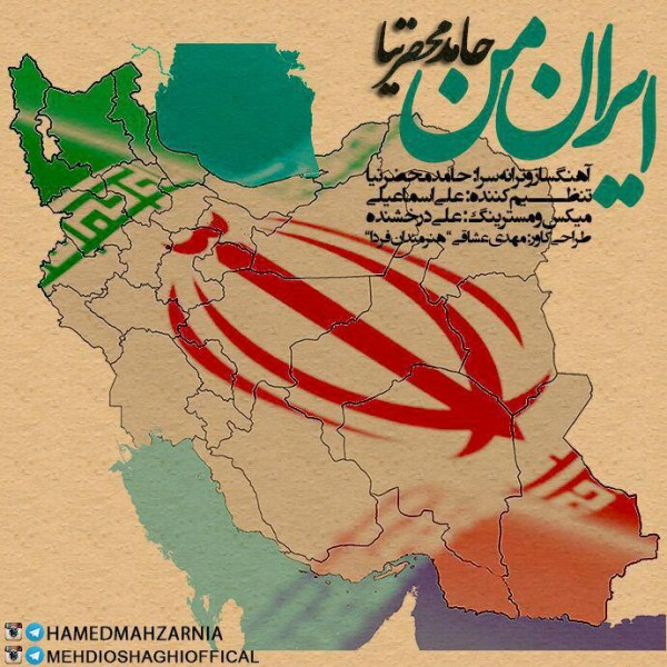 دانلود آهنگ جدید حامد محضرنیا بنام ایران من