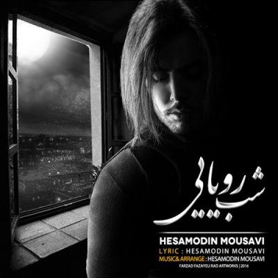 دانلود آهنگ جدید حسام الدین موسوی بنام شب رویایی