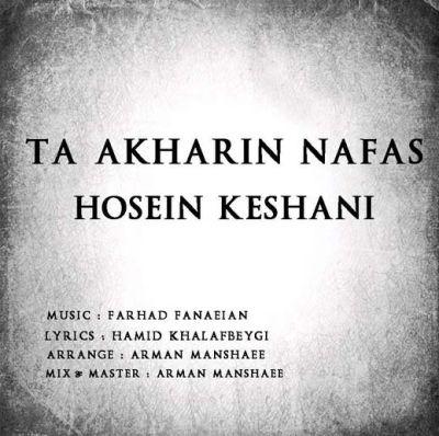 دانلود آهنگ جدید حسین کشانی بنام تا آخرین نفس