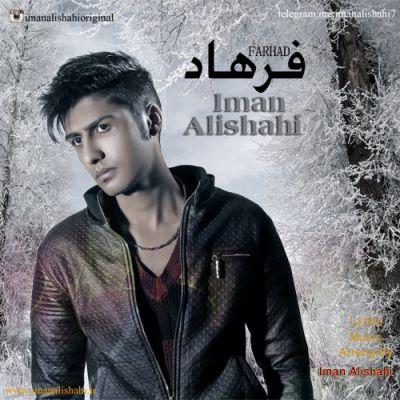 دانلود آهنگ جدید ایمان علیشاهی بنام فرهاد