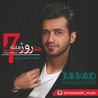 دانلود آهنگ جدید جواد احمدزاده بنام 7 روز هفته