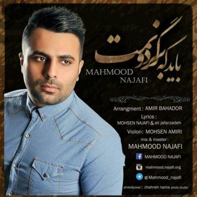 دانلود آهنگ جدید محمود نجفی بنام باید که بگردونمت