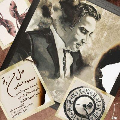 دانلود آهنگ جدید مسعود امامی بنام حال من و تو