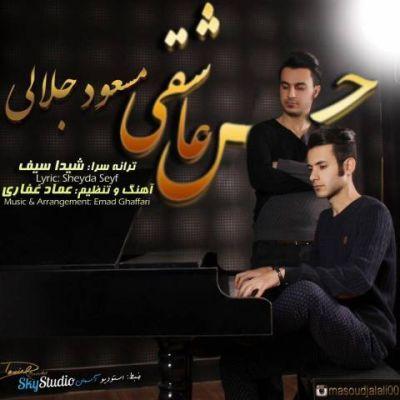 دانلود آهنگ جدید مسعود جلالی بنام حس عاشقی