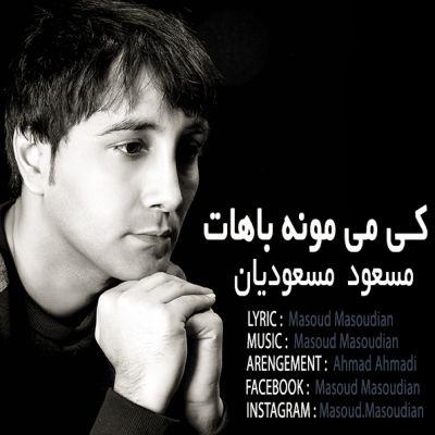 دانلود آهنگ جدید مسعود مسعودیان بنام کی می مونه باهات