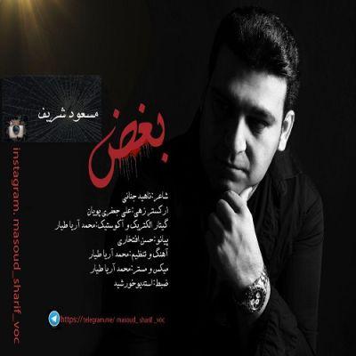 دانلود آهنگ جدید مسعود شریف بنام بغض