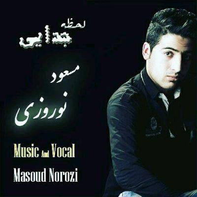 دانلود آهنگ جدید مسعود نوروزی بنام لحظه جدایی
