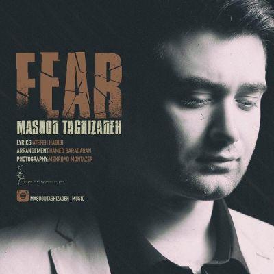 دانلود آهنگ مسعود تقی زاده بنام ترس