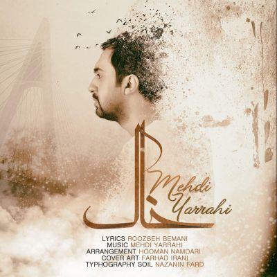 http://dl.pop-music.ir/images/1394/Dey/Mehdi-Yarrahi-Khak.jpg