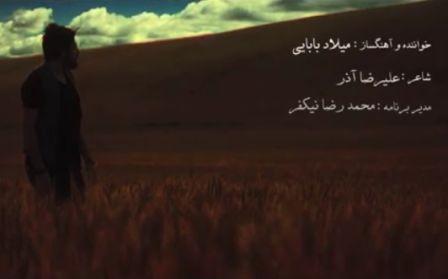 دانلود آلبوم جدید میلاد بابایی بنام مستند