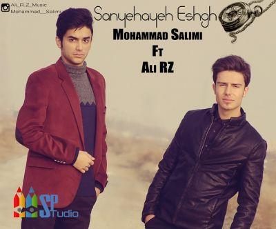 دانلود آهنگ جدید محمد سلیمی و علی آر زد بنام ثانیه های عشق