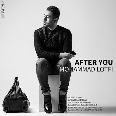 دانلود آهنگ جدید محمد لطفی بنام بعد از تو