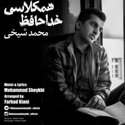 دانلود آهنگ جدید محمد شیخی بنام همکلاسی