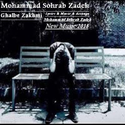 دانلود آهنگ جدید محمد سهراب زاده بنام قلب زخمی