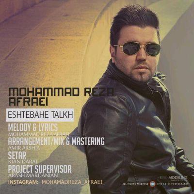 دانلود آهنگ جدید محمدرضا افراعی بنام اشتباه تلخ