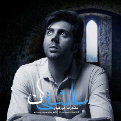 دانلود آهنگ جدید محمدرضا خورشیدی بنام عاشقی کن