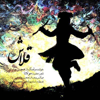 دانلود آهنگ جدید محسن چاوشی بنام قلاش