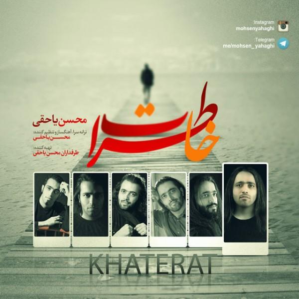دانلود آهنگ جدید محسن یاحقی بنام خاطرات