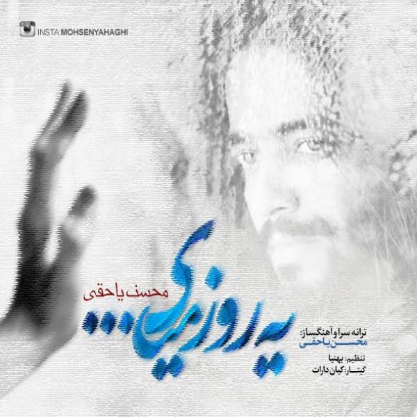 دانلود آهنگ جدید محسن یاحقی بنام یه روز میای