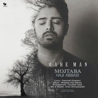 دانلود آهنگ جدید مجتبی حاجی عباسی بنام ماه من