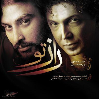 دانلود آهنگ جدید مهرداد نصرتی و ناصر عبداللهی بنام راز تو