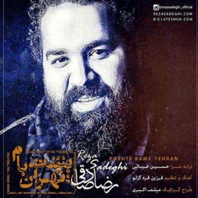 دانلود آهنگ جدید رضا صادقی بنام پشت بام تهران