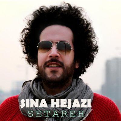 دانلود آهنگ جدید سینا حجازی بنام ستاره