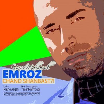 دانلود آهنگ جدید یاسر محمودی بنام امروز چند شنبست