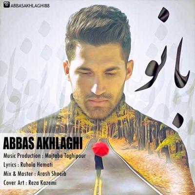 دانلود آهنگ جدید عباس اخلاقی بنام بانو