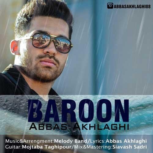دانلود آهنگ جدید عباس اخلاقی بنام بارون