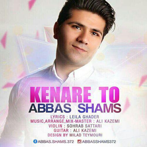 دانلود آهنگ جدید عباس شمس بنام کنار تو