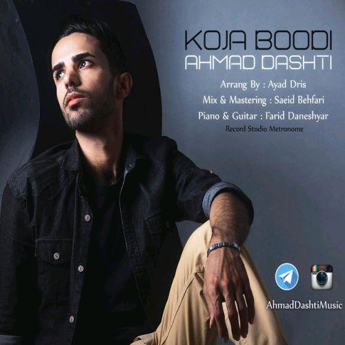 دانلود آهنگ جدید احمد دشتی بنام کجا بودی