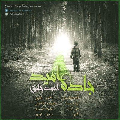 دانلود آهنگ جدید احمد خلیق بنام جاده ی امید