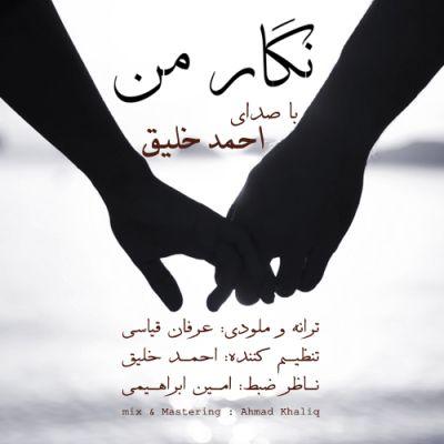 دانلود آهنگ جدید احمد خلیق بنام نگار من