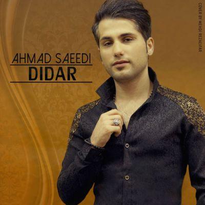 دانلود آهنگ جدید احمد سعیدی بنام دیدار