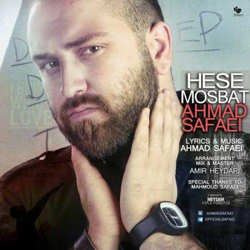 دانلود آهنگ جدید احمد صفایی نام حس مثبت