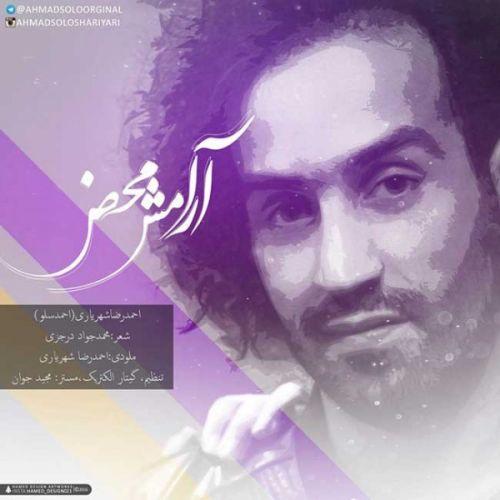 دانلود آهنگ جدید احمدرضا شهریاری بنام آرامش محض