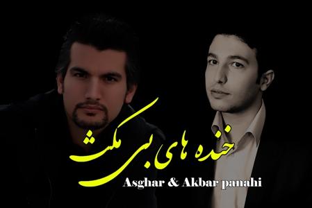 دانلود آهنگ جدید اکبر و اصغر پناهی بنام خنده های بی مکث
