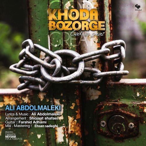 دانلود آهنگ جدید علی عبدالمالکی بنام خدا بزرگه با بالاترین کیفیت