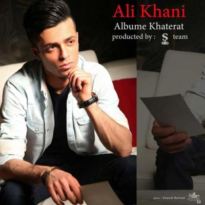 آهنگ جدید علی خانی بنام آلبوم خاطرات